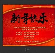 新年大屏背景图片