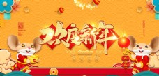 新年海报图片
