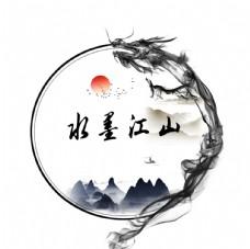 水墨江山图片