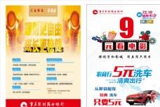 重庆农村商业银行广告图片