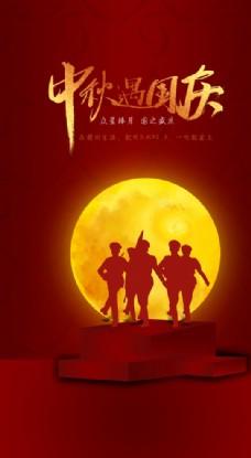 中秋节国庆节双节同庆双节图片