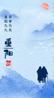 蓝色大气简洁山水墨中国风重阳节图片