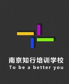 南京知行培训学校图片