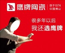 鹰牌陶瓷广告画面图片