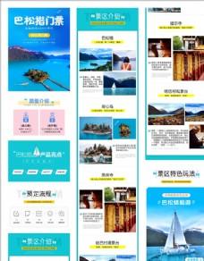 西藏林芝巴松措旅游详情页图片