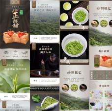 绿茶详情页图片