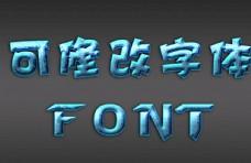 蓝色冰冻可修改字体设计图片