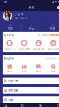 减肥APP个人中心UI页面图片