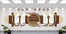 读书宝典古典文化墙图片