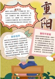 重阳节小报图片