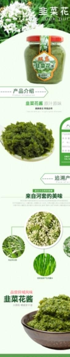 韭菜花酱详情页图片