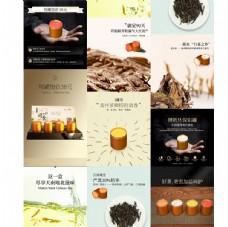 小罐茶详情页图片