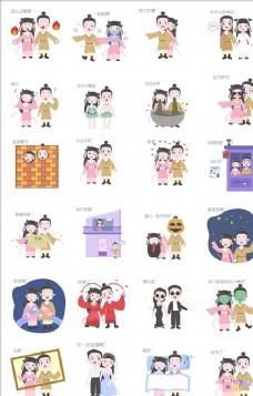 七夕情侣表情包插画几何节日元素图片