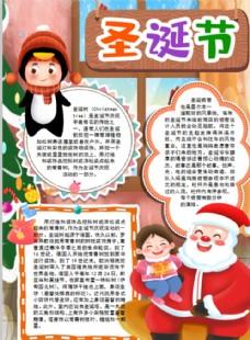 圣诞节小报图片