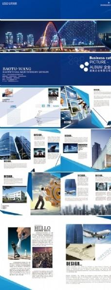 蓝色企业画册封面设计图片