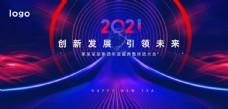 2021科技炫酷年会背景图片