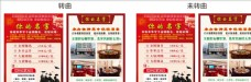 饭店宴席宣传单图片