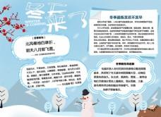 冬季运动健康运动手抄报图片