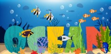 海底海洋艺术字图片