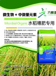 微生物水稻化肥生物科技肥料图片