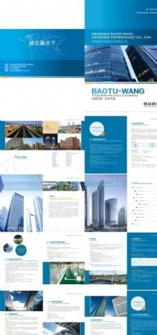 大气蓝色通用科技风格企业画册整图片