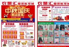 中秋国庆宣传单图片