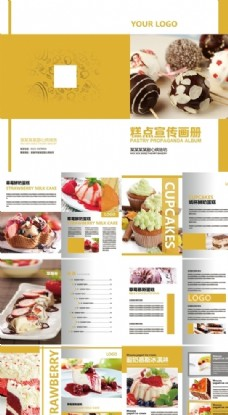 企业活动宣传简洁黄色画册设计图片