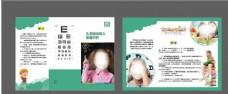 儿童眼及视力保健宣传图片
