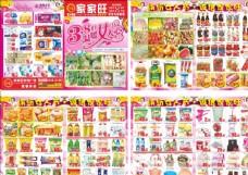 三八女人节超市DM单图片