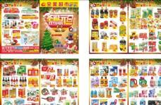 圣诞元旦超市DM单图片