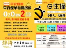 中国平安保险E生保宣传单折页图片
