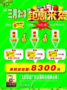 广育堂飞龙集团药业宣传单图片