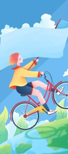 運動健康微信刷屏插畫圖片