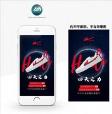 移动端鞋子促销h5海报设计图片