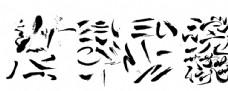 毛笔字笔触毛笔书法艺术字图片