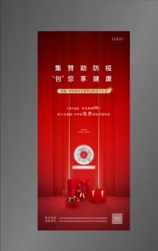 紅色微信圖片