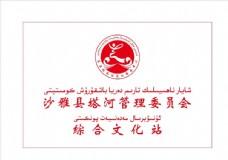 综合文化站图片
