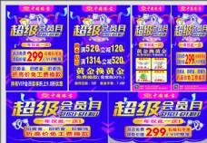 中国珠宝超级会员日单页图片