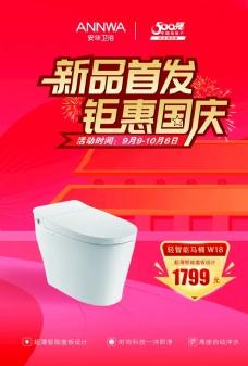 新品首发钜惠国庆图片