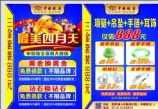 中国珠宝珠宝宣传单图片