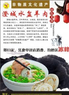 澄城水盆羊肉彩页图片
