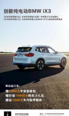 BMWix3海报图片