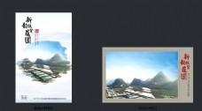 旅游景区名信片图片