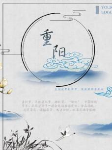 中国风99重阳节节日宣传海报图片