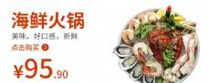 海鲜火锅食品海报图片