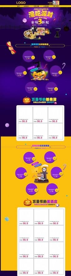 淘宝万圣节双十一预售零食详情页图片
