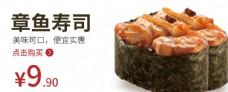 章鱼寿司寿司章鱼海报图片