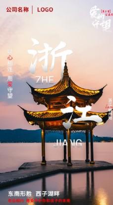 爱的守望公益行浙江站海报图片