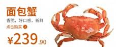 面包蟹海鲜面包蟹海报图片