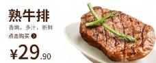 熟牛排食品海报熟牛排海报图片